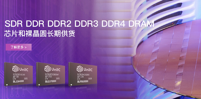 Chinese Xi'an UniIC Semiconductors Starts to Sell DDR4 Chips and Modules